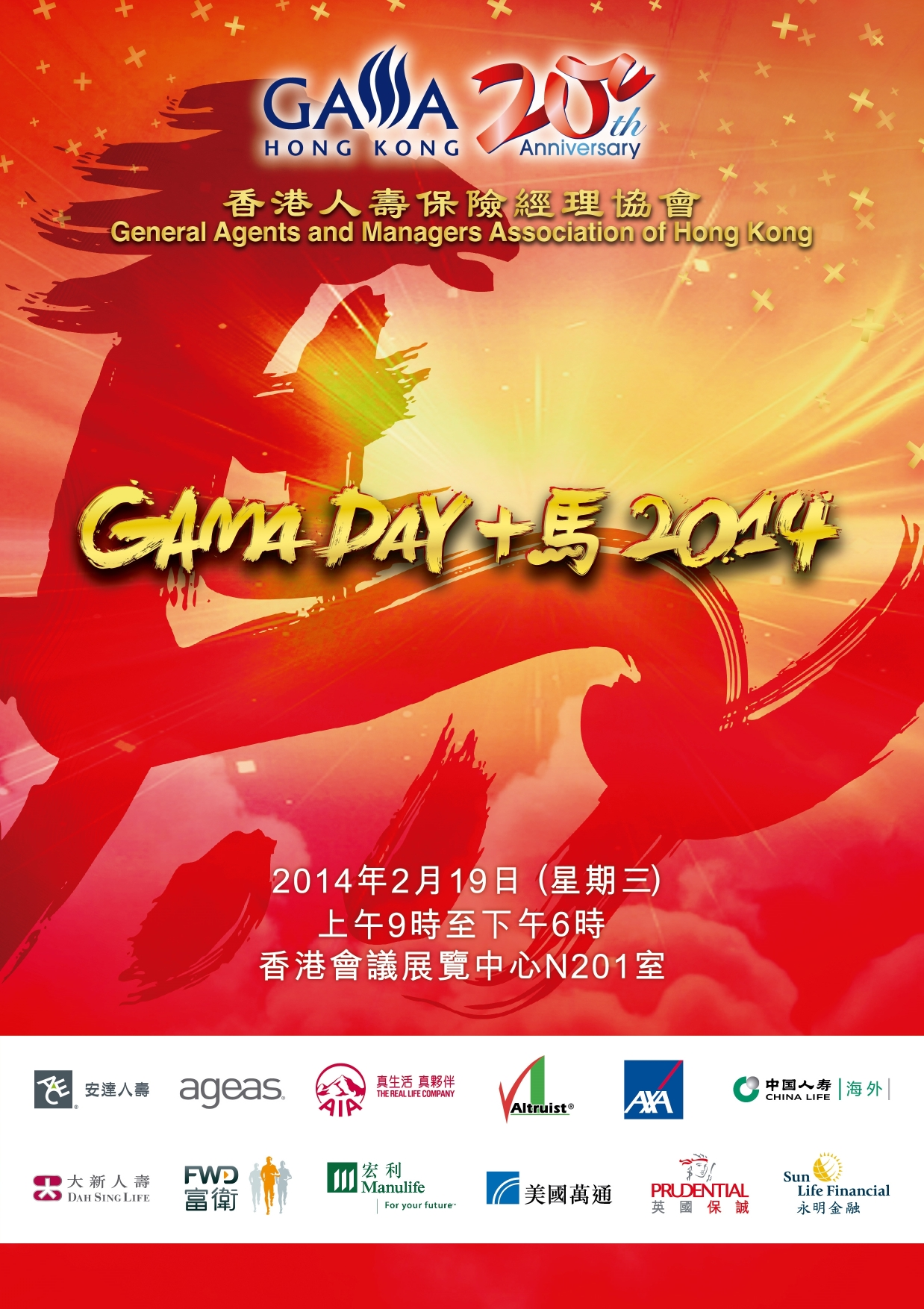 GAMA Day 2014_1