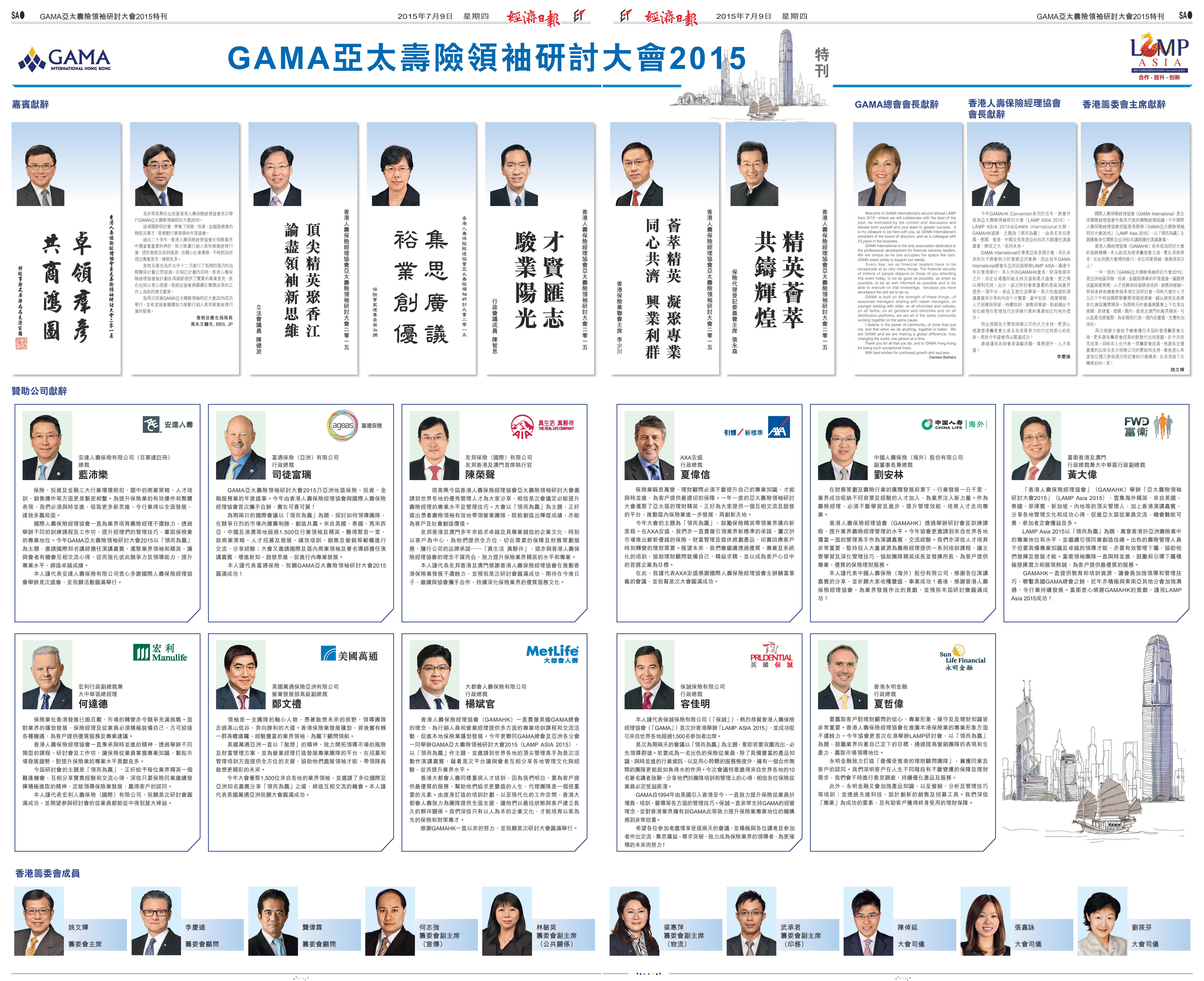 0706_(final)_HKET20150709KAF01_4-page-001