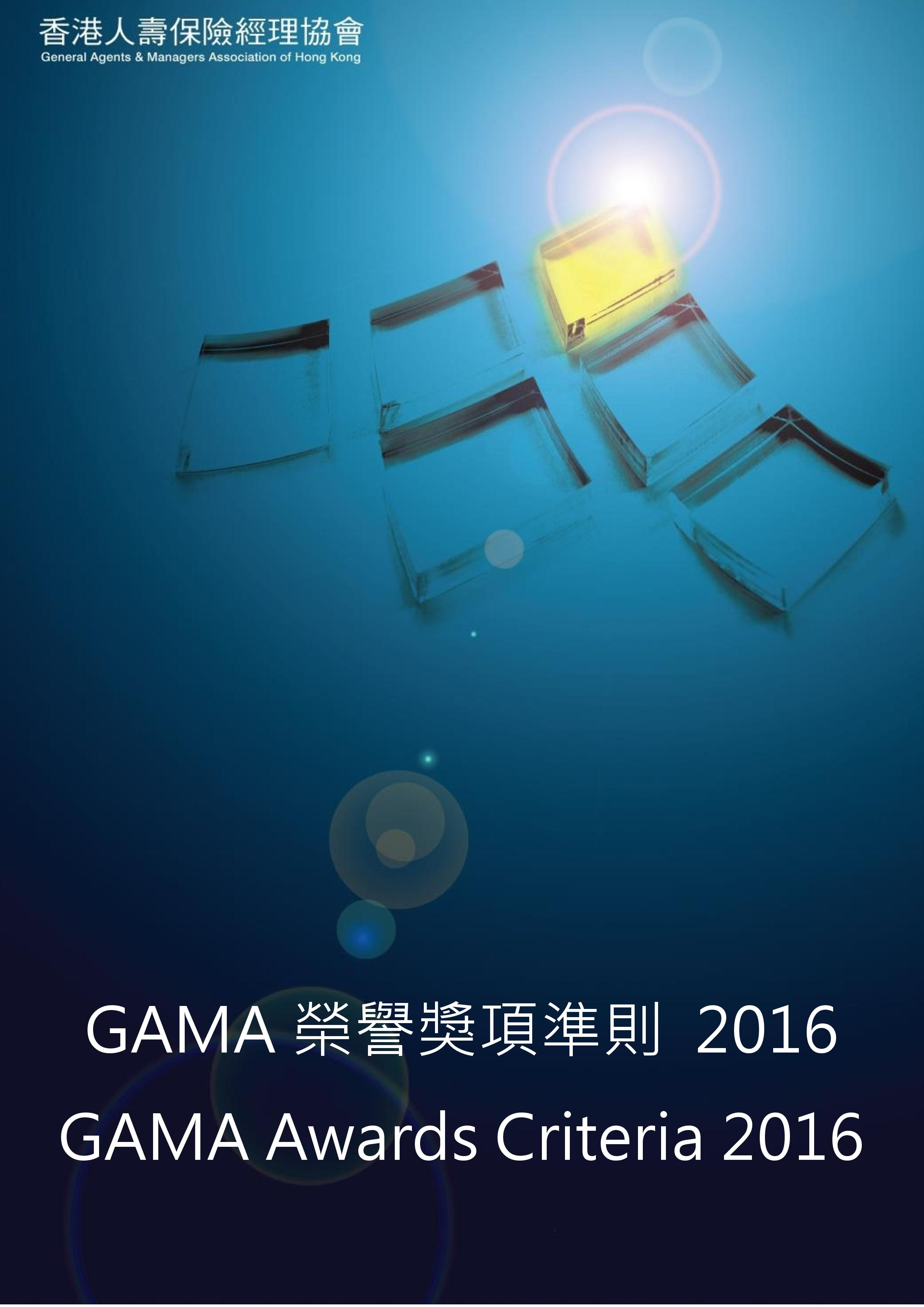 GAMA Awards Criteria 2016 (Final)-page-001
