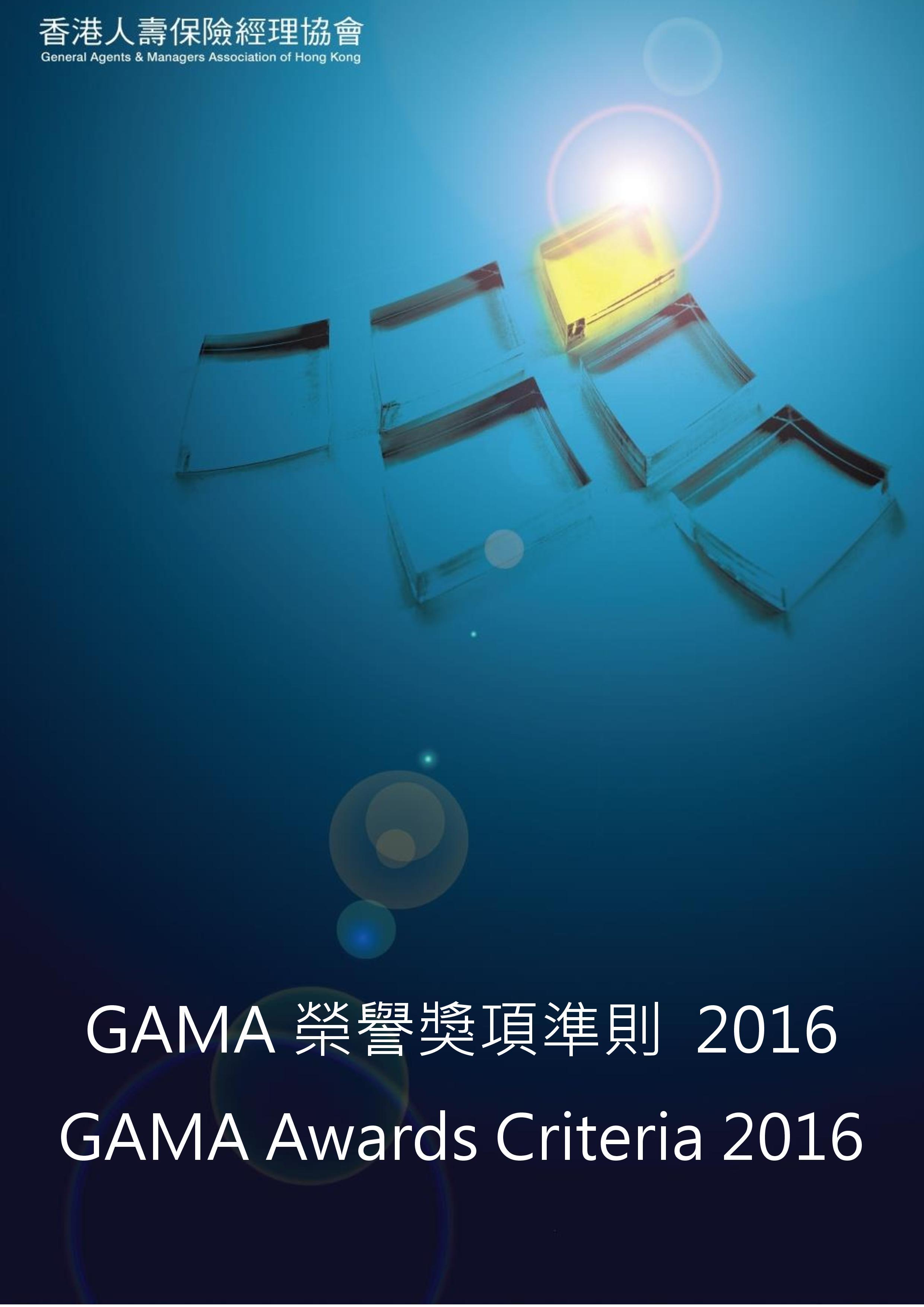 GAMA Awards Criteria 2016 (Final)-page-001