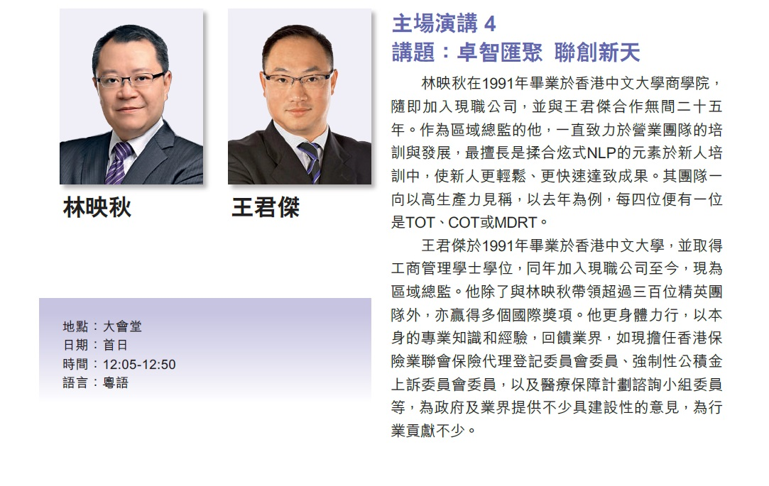 Jeff Wong & Andrew Lam