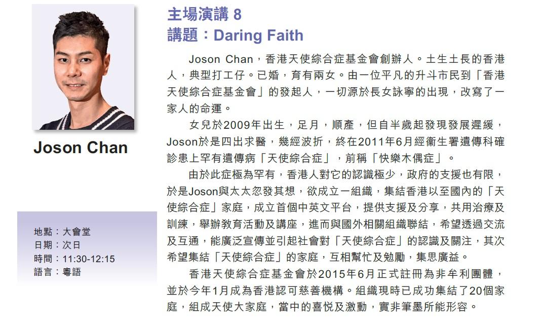 Joson Chan