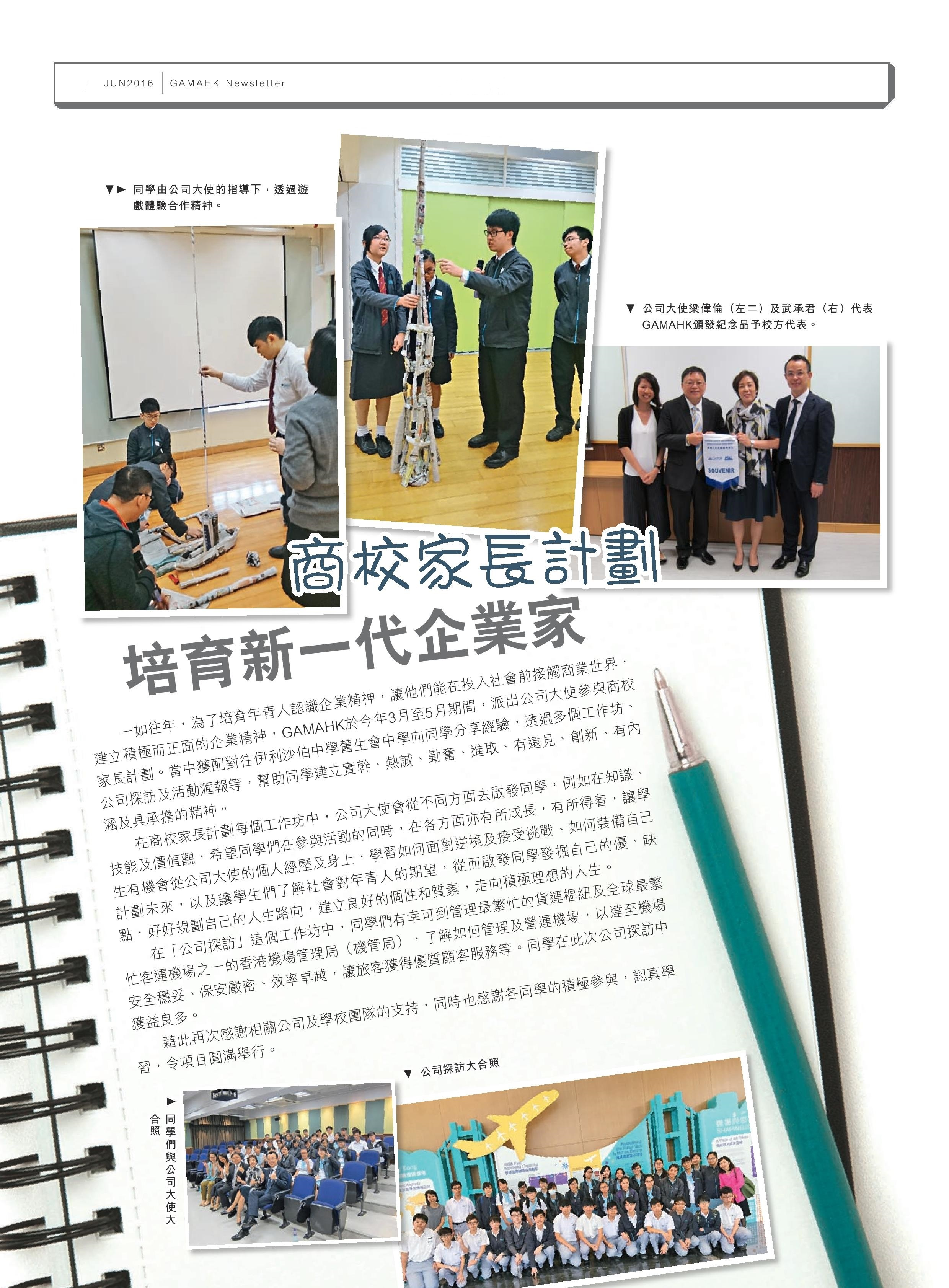 160603_Gama2016_p9-page-001