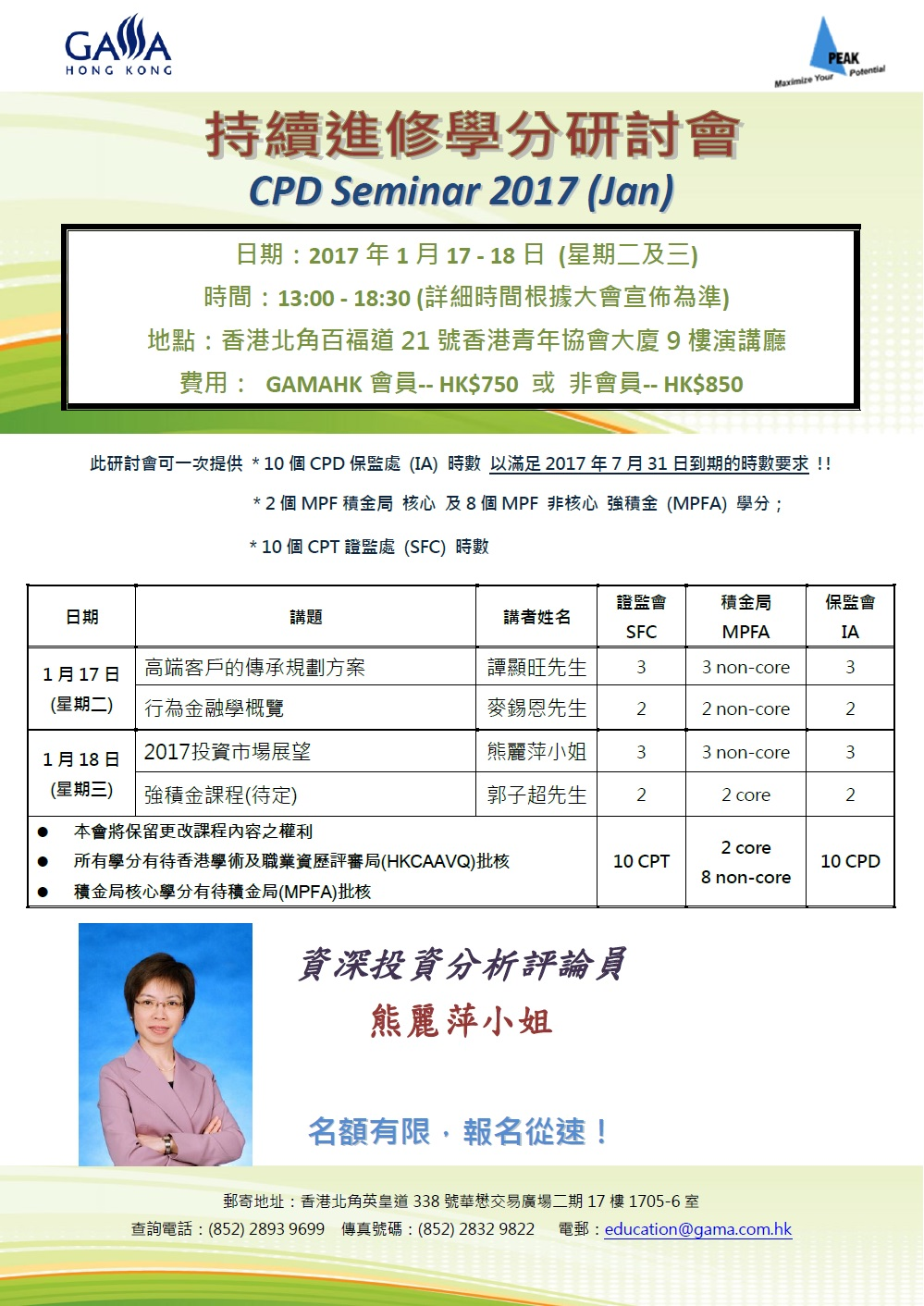 cpd-seminar-front-normal-price