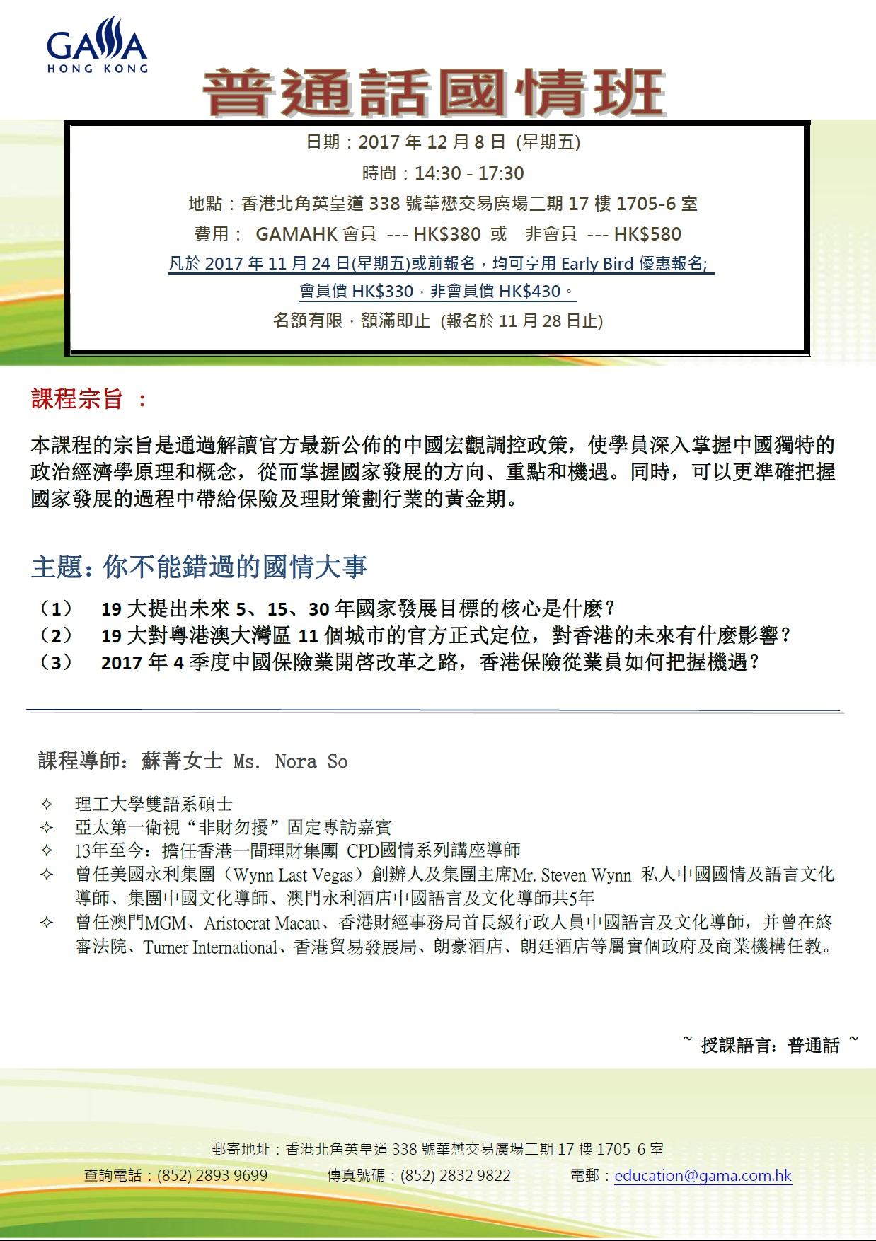 普通話國情班 (front)