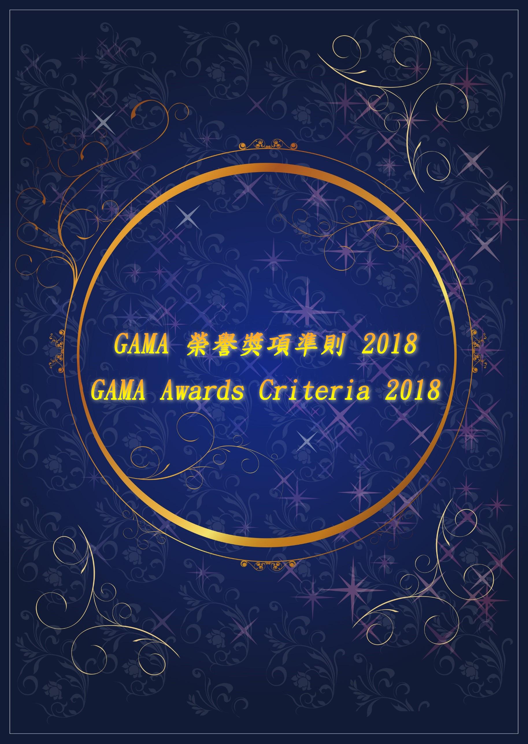 Criteria Cover 2018
