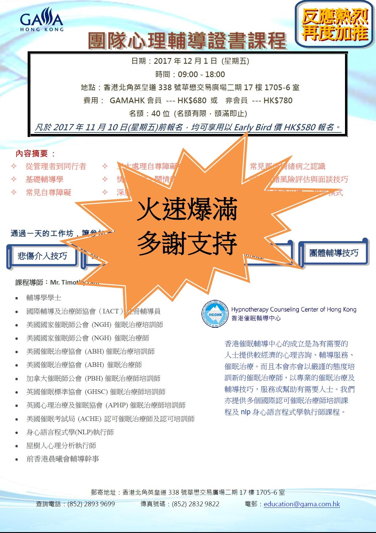enrollment form (火速爆滿)