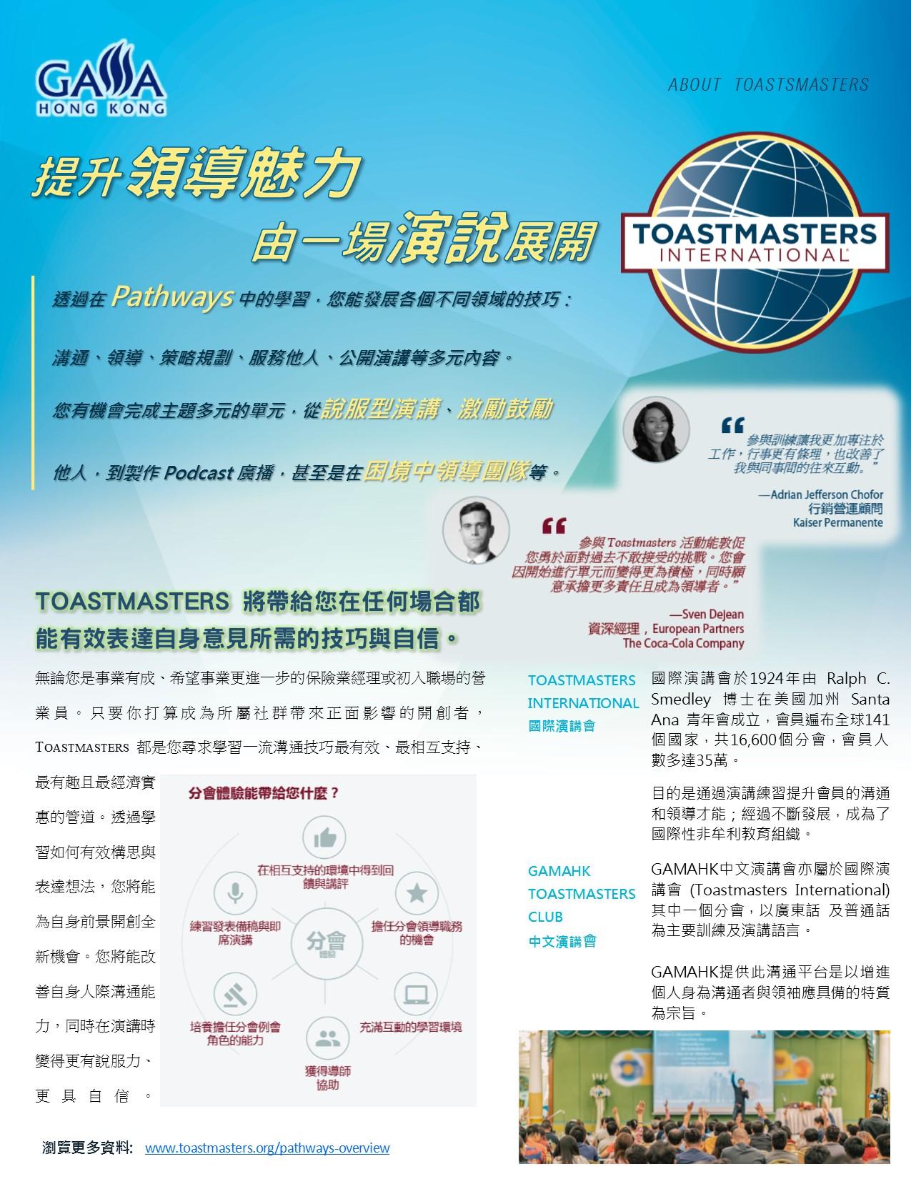 Toastmasters Brochure P2