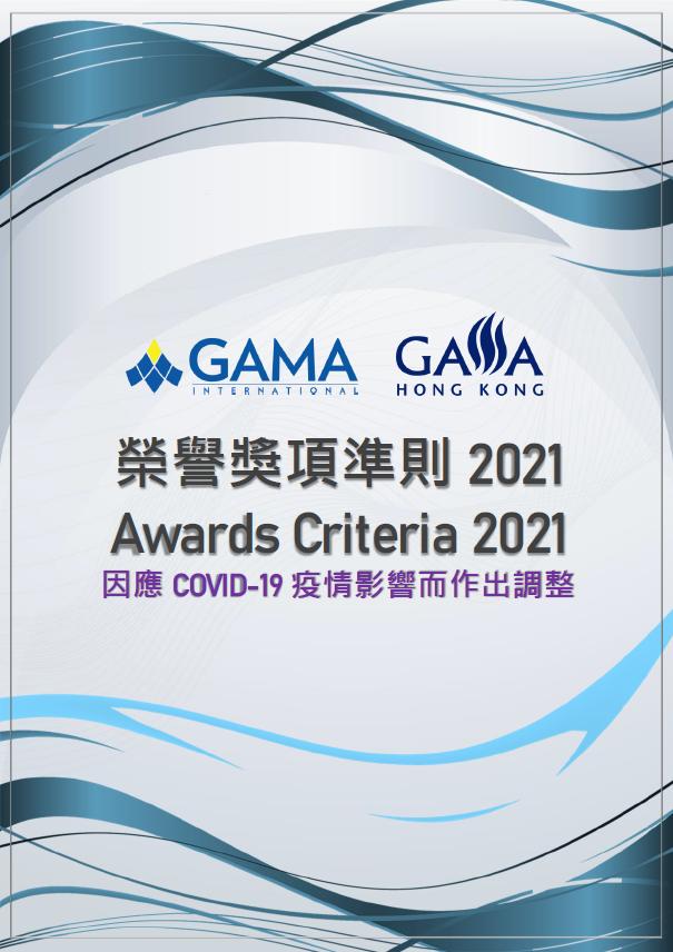Awards 2021 Criteria Cover