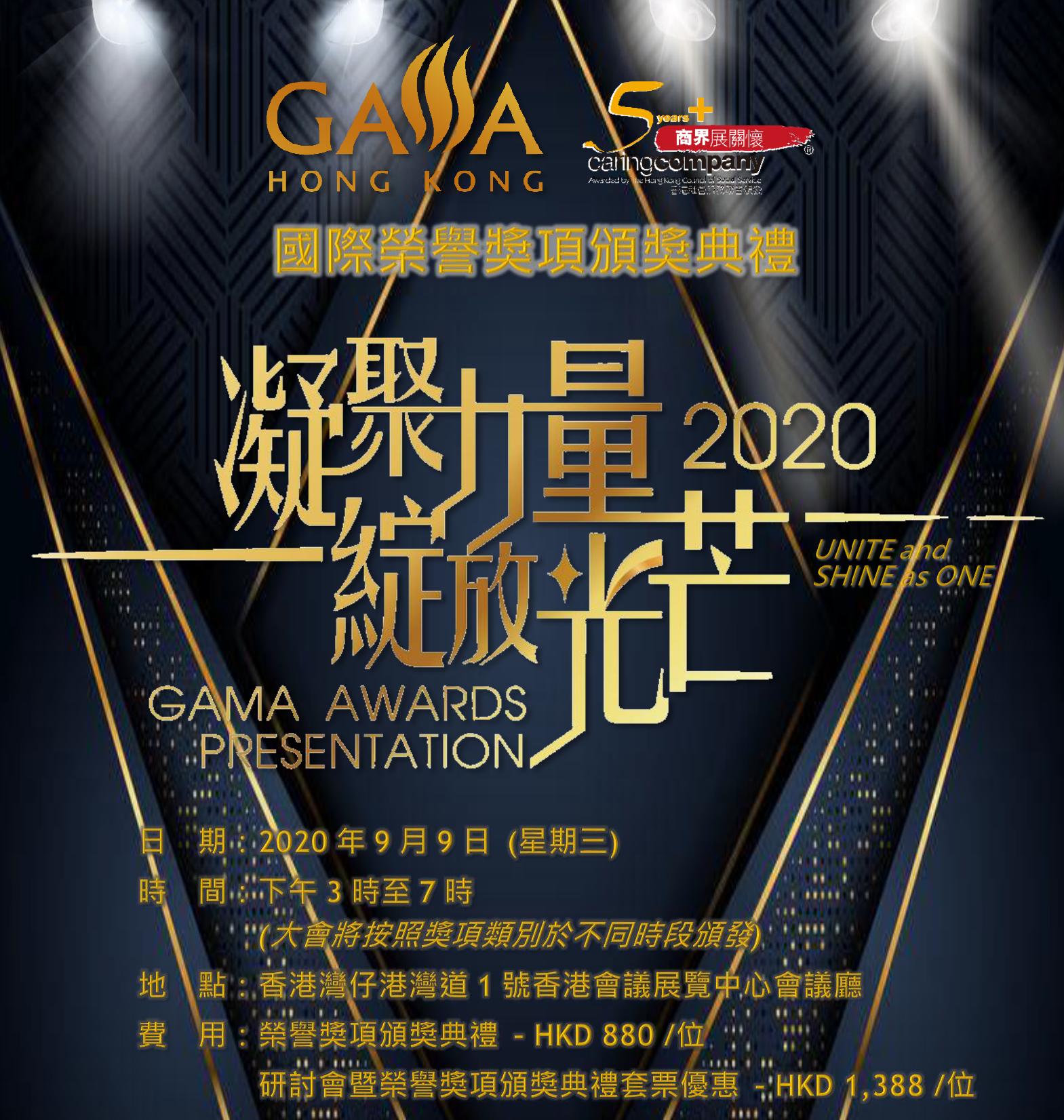 GAMA AAP 2020 (web)