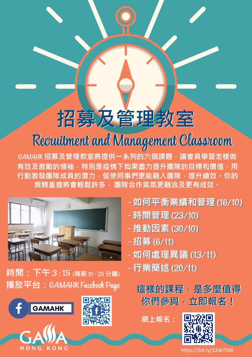 招募及管理教室