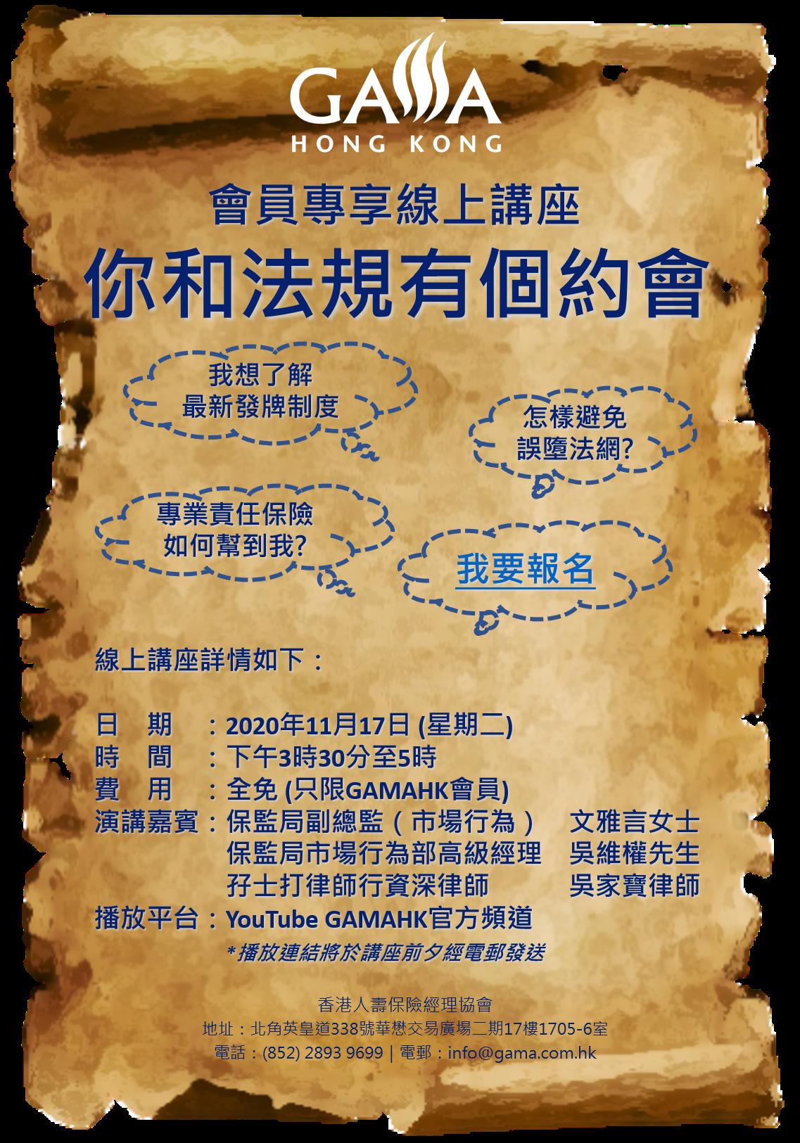 20201021 IDSC Poster