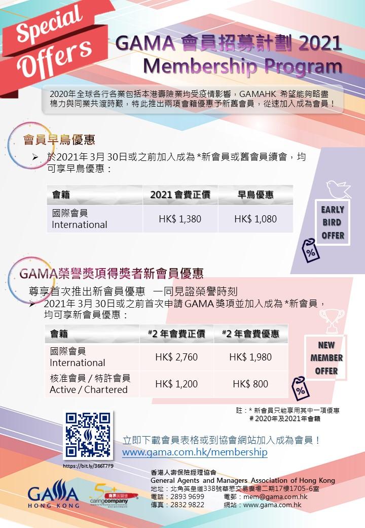 Membership Promotion 2021 (210118)