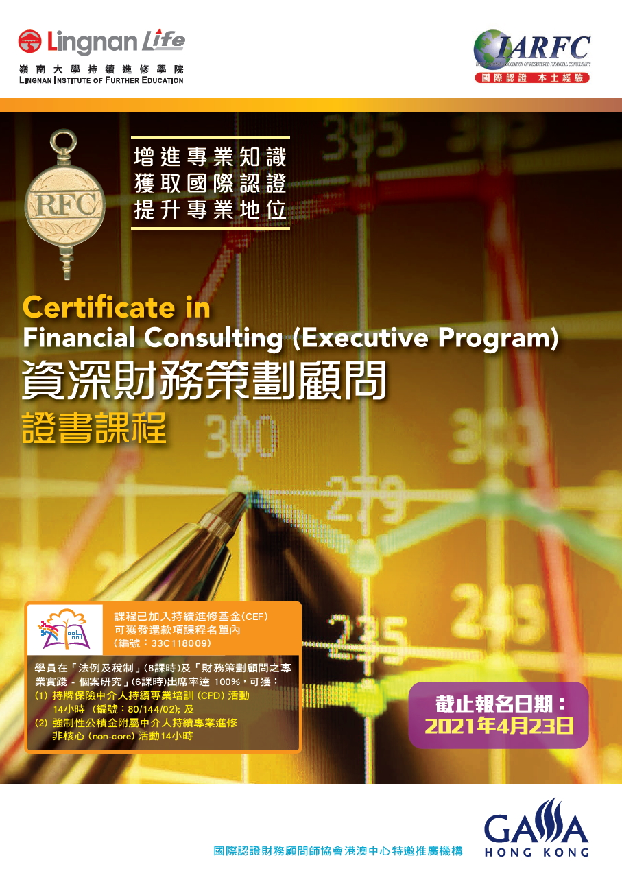 CFC21Jan-CoverPage