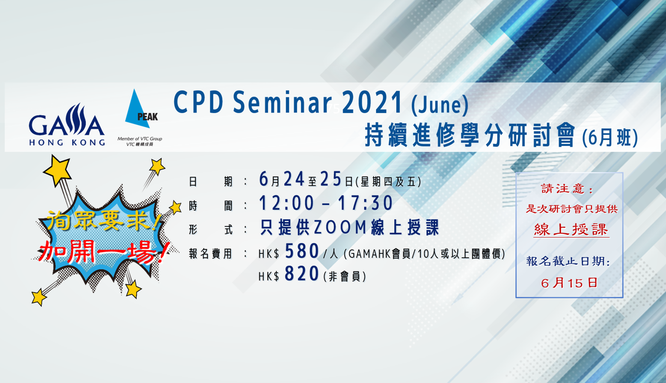 20210520 CPD – Website What's New