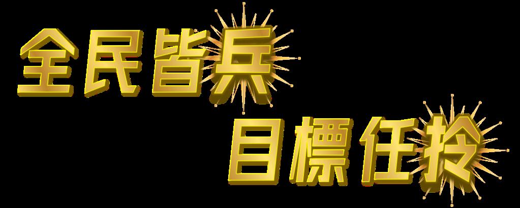 Title for website